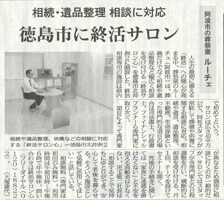 「終活サロン心」の記事が徳島新聞に掲載されました